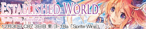C87 [Sprite Wing] Established World